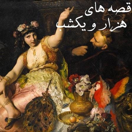 قصه های هزار و یک شب   hezaroiekshab   Hezaro Yek Shab