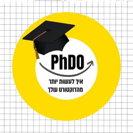 PhDO - איך לעשות יותר מהדוקטורט שלך