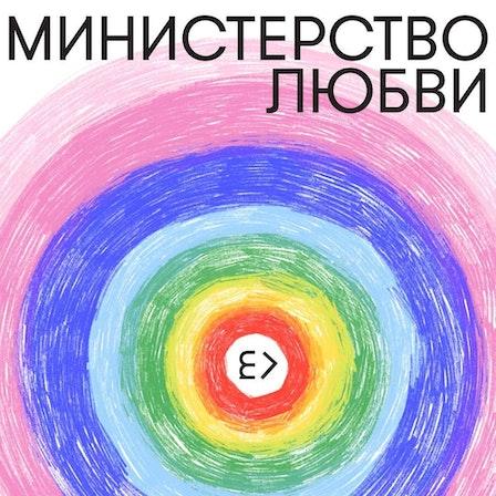 Министерство любви