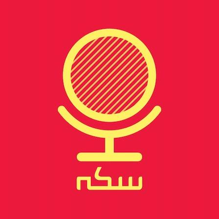 Sekke Podcast   پادکست سکه