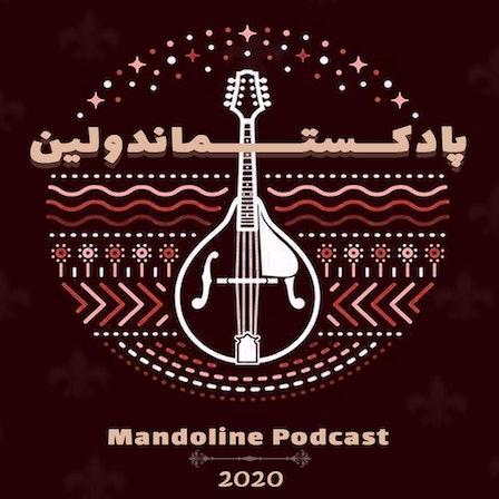 Mandoline podcast | پادکست ماندولین
