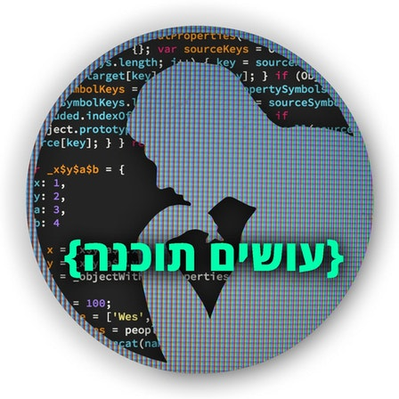 עושים תוכנה עם חן פלדמן ועמית בן דור Osim Tochna