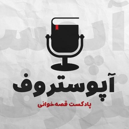 پادکست فارسی | آپوستروف