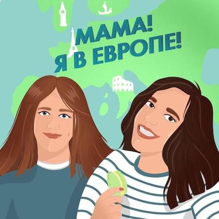 Мама! Я в Европе!